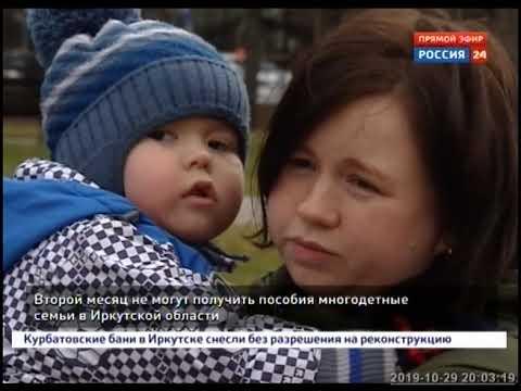 Второй месяц не могут получить пособия многодетные семьи в Иркутской области