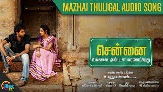 Mazhai Thuligal (Audio Song)- Chennai Ungalai Anbudan Varaverkirathu