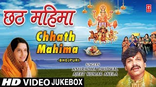 छठ पूजा Special I छठ महिमा I Chhath Mahima I ANURADHA PAUDWAL I HD Video Songs I Chhath Puja 2018  IMAGES, GIF, ANIMATED GIF, WALLPAPER, STICKER FOR WHATSAPP & FACEBOOK