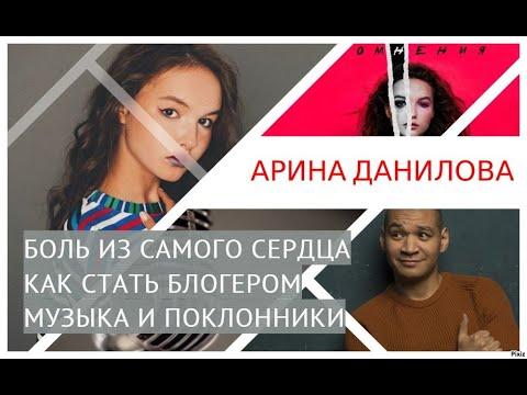 Арина Данилова: «Я понимала, что люди могут быть злыми. Бывает очень тяжело, что хочется все бросить…»