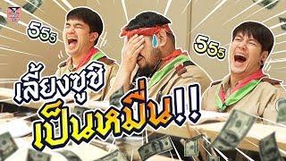 สามทหารเสียจัดหนัก แต่กระเป๋าเบาหวิว กับการเลี้ยงซูชิแบบพรีเมี่ยม !! : สามทหารเสีย