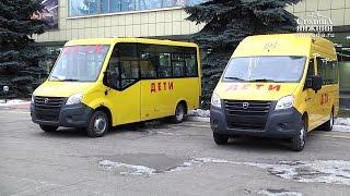 «Группа ГАЗ» стала главным поставщиком по госпрограмме «Школьные автобусы на 2016—2017 годы»