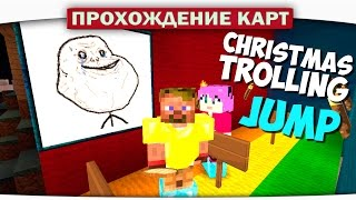 ▶ e1 Прохождение Карт - Epic jump map Christmas Trolling Minecraft
