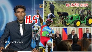 Eritrean News ( November 19, 2017) |  Eritrea ERi-TV