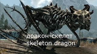 убиваем драконов в TES V: Skyrim(кровавый,морозный,скелет,старейший,древний)