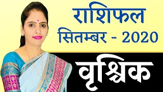 Vrashchik Rashi Scorpio September 2020 Horoscope | वृश्चिक राशिफल सितम्बर 2020 | Monthly Horoscope - Download this Video in MP3, M4A, WEBM, MP4, 3GP