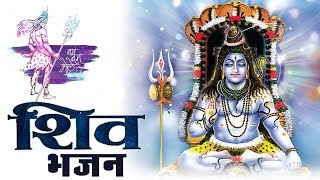 शिव भजन || सावन स्पेशल भजन - दर्शन को भीद लागे || शिव गीत - Download this Video in MP3, M4A, WEBM, MP4, 3GP