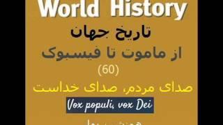 World history از ماموت تا فیسبوک 60