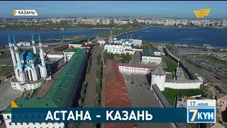 Астана - Казань