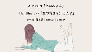 AIMYON 「あいみょん」 - Sora no Aosa o Shiru Hito yo 「空の青さを知る人よ」 [Lyrics: 日本語   Romaji   English]