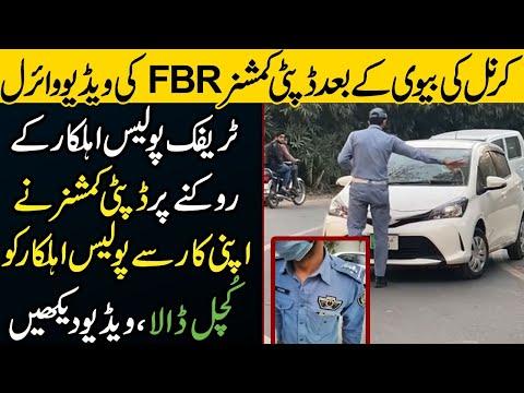 ٹریفک پولیس اہلکار کے روکنے پرڈپٹی کمشنر نے اپنی کار سے پولیس اہلکار کو کچل ڈالا