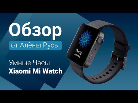 Умные часы Xiaomi Mi Watch — Обзор от Алены Русь