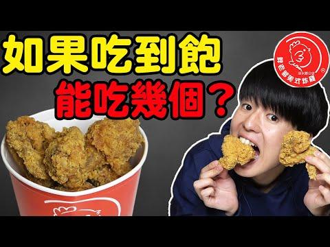 炸雞吃到飽?