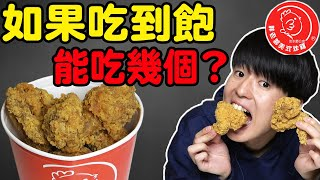 【實測】大胃王挑戰! 胖老爹炸雞吃到飽能吃幾個? 一輩子吃最多炸雞的一天...