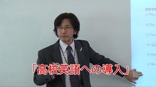 「高校英語への導入」田中雅徳先生