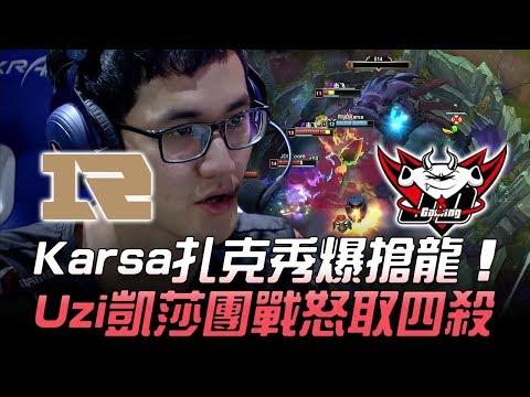 RNG vs JDG Karsa扎克秀爆搶龍 Uzi凱莎團戰怒取四殺!Game3