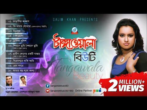 Beauty - Tangawala   New Bangla Music 2017   Sangeeta