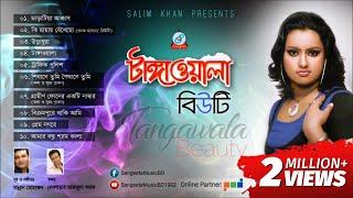 Beauty - Tangawala | New Bangla Music 2017 | Sangeeta