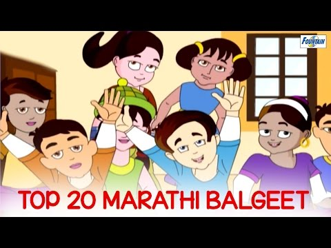 Top 20 Marathi Balgeet & Badbad Geete - Chandomama Chandomama Bhaglas Ka | Marathi Rhymes 2017