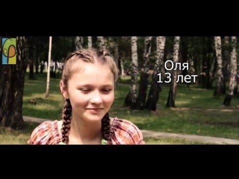 Семья для ребенка, Оля, 13 лет: усыновление детей база данных