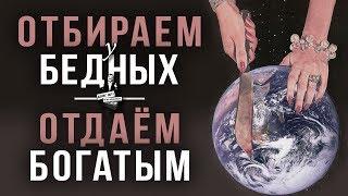 Интересы Газпрома, Роснефти и Сбербанка, а не интересы народа