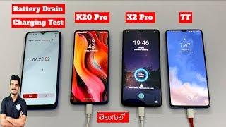 Realme X2 Pro VS Redmi K20 Pro VS Oneplus 7T Battery Drain & Charging Test ll in Telugu ll