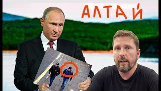 Петров все же доехал до Алтая