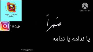 تحميل اغاني مجانا ياندامه عبدالله ناصر اغاني 2020