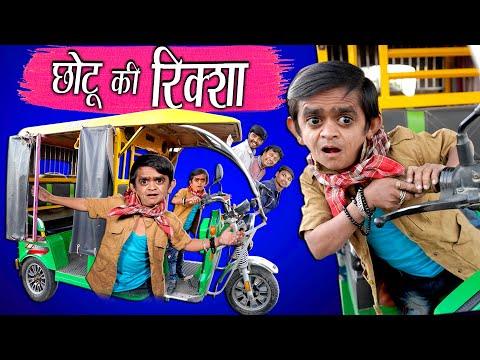 "CHOTU DADA TAM TAM WALA |"" छोटू की टम टम "" Khandesh Hindi Comedy | Chotu Comedy Video"
