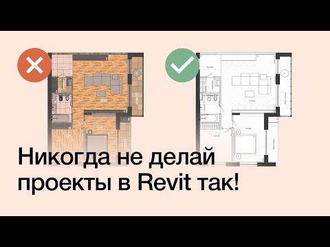 Топ 7 ошибок новичков в Revit. Дизайн интерьера в Revit видео