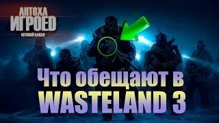 Что обещают в Wasteland 3  [ИГРОЕД]