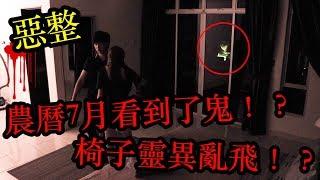 【惡整】在農曆7月看到鬼!?椅子靈異亂飛!?