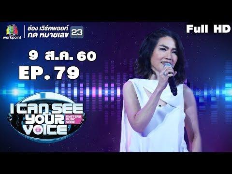 I Can See Your Voice Thailand   EP.79   ตู่ นันทิดา   9 ส.ค. 60 Full HD