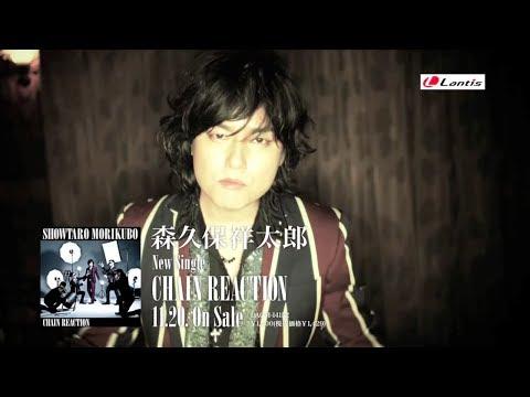 【声優動画】森久保祥太郎の新曲「CHAIN REACTION」ミュージッククリップ解禁