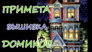 Вышивка ДОМИКОВ / Примета / Викторианский шарм. Dimensions