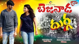 Bezawada Durga | Telugu Short Film 2017 | Directed by Nivas | #LatestTeluguShortFilm