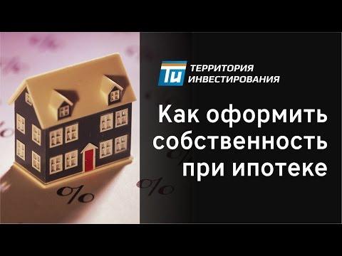 Оформление собственности при ипотеке - Порядок оформления собственности - Территория инвестирования