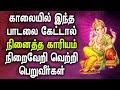 Ganesha Songs Fulfill your Desires   Lord Ganapathi Tamil Padalgal   Best Tamil Devotional Songs