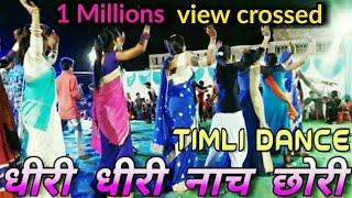 Dhiri Dhiri Nach Taro Ghagharo Hambhal Je, || Female Timli Dance,|| New Timli Dance Video