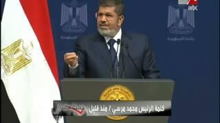 شاهد الأسماء التي ذكرها الرئيس #مرسي في خطابه | #جملة_مفيدة مع منى الشاذلي
