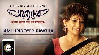 Ami Hridoyer Kawtha | Official Music Video | AranyaDeb | A ZEE5 Bengali Original | Jisshu Sengupta
