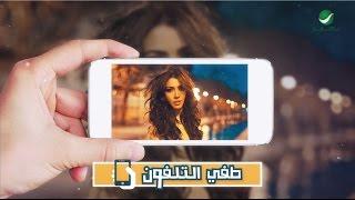 Asma Lmnawar ... Tafe Telephone - With Lyrics   اسما لمنور ... طفي التلفون - بالكلمات