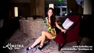 KOKETKA BOUTIQUE - презентация вечерних коротких платьев