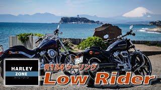 Breakout&Low Riderで湘南ツーリング!ローライダー編 HARLEY-DAVIDSON/ハーレーダビッドソン