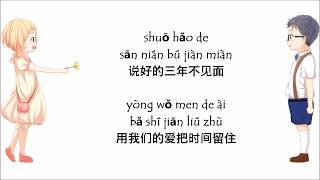 约定 - Yue Ding [Promise] - Guang Liang 光良 - Lyrics Pin Yin