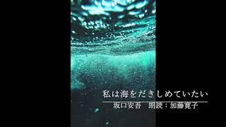 朗読坂口安吾「私は海をだきしめていたい」