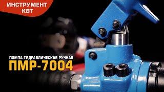 Hand-operated hydraulic pump  model : ПМР-7004