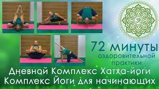 Дневной Комплекс Хатха-йоги для начинающих, Йога днем, оздоровительная практика Хатха Йоги 72 мин
