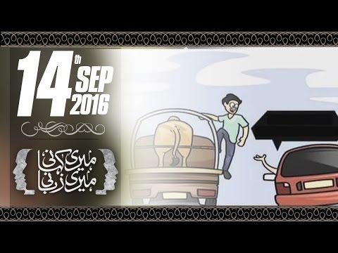 Bhai Kitne Ki Li | Meri Kahani Meri Zabani | 14 Sept 2016