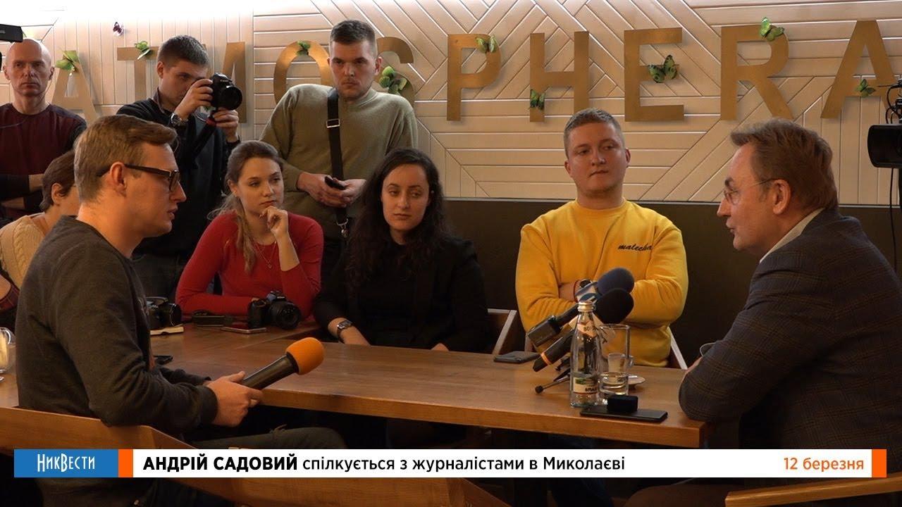 Андрей Садовый посетил Николаев